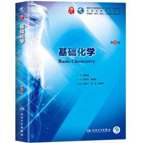 基础化学(第9版 李雪华、陈朝军 人民卫生出版社