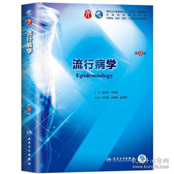流行病学(第9版/本科临床/配增值)