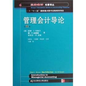 管理会计导论(第4版)