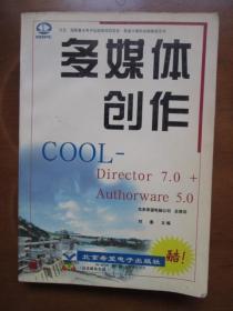 多媒体创作 COOL—Director 7.0+Authorware 5.0【无光盘】