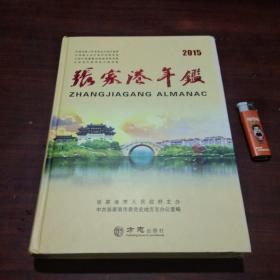 张家港年鉴2015年+光盘