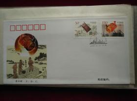1997-22  《1996年中国钢产量突破一亿吨》特种邮票首日封