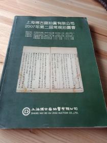 上海博古斋2007年第二届常规拍卖会拍卖图录一册(古籍善本)