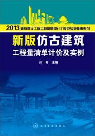 2013新版建设工程工程量清单计价规范实施指南系列:新版仿古建筑工程量清单计价及实例