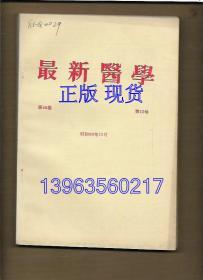 最新医学 1985.12【日文版】