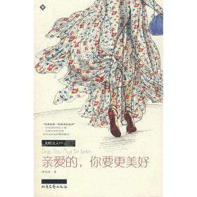 亲爱的,你要更美好:本书与 有一条裙子叫天鹅湖 是相同的ISBN编号,请评论时注明。
