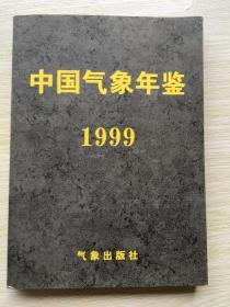 中国气象年鉴 1999