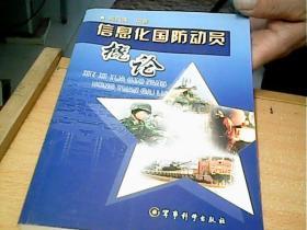 信息化国防动员概论