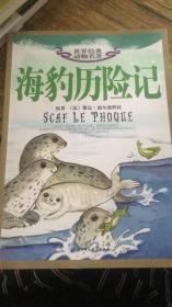 世界经典动物名著--海报历险记  无笔记 现货
