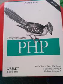Programming PHP(PHP编程英文原版)