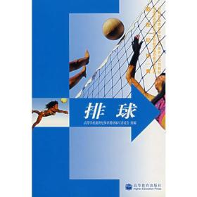 新世纪体育·排球
