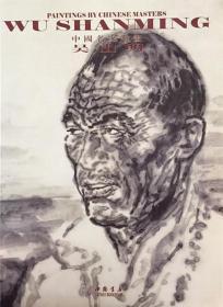 中国名家绘画-吴山明