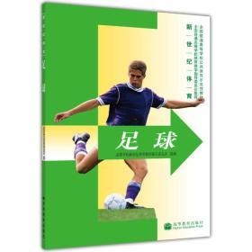 新世纪体育:足球