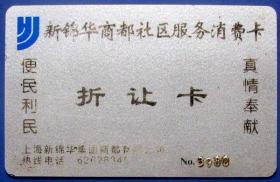 上海新锦华商都社区服务消费卡折让卡--早期上海卡、杂卡等甩卖--实物拍照--永远保真