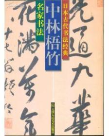 日本古代书法经典・中林梧竹:名家书法