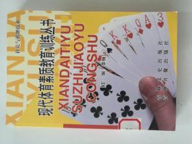 扑克与桥牌技术