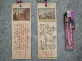 1956年上海交通大学六十周年校庆纪念书签 两枚