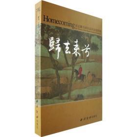 归去来兮:赵孟頫书画珍品回家特集