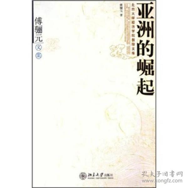 傅骊元文集:亚洲的崛起