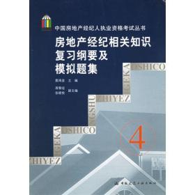 房地产经纪相关知识复习纲要及模拟题集——中国房地产经纪人执议