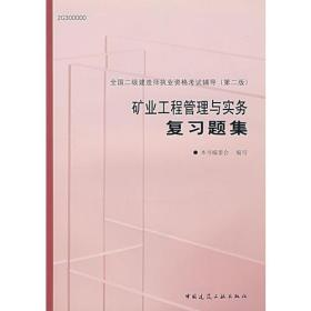 矿业工程管理与实务复习题集(第二版)