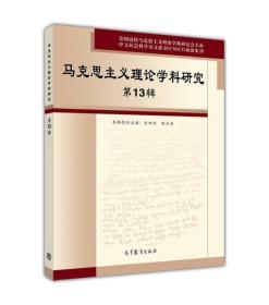 马克思主义理论学科研究(第13辑)