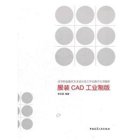 服裝CAD工業制版