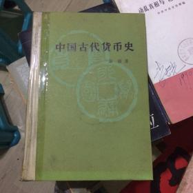 中国古代货币史(精装)