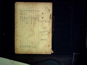G60,稀见红色经典 福尔曼著,陶岱译《北行漫记》,一册全,民国燕赵社版 内有毛主席照片等多幅珍贵照片,详细描写了根据地情况,有关于地道战的描写。