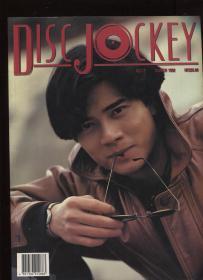 DISC JOCKEY 1992 NO.17
