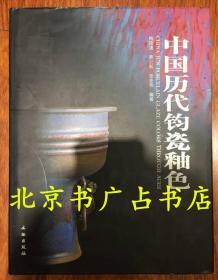 中国历代钧瓷釉色【文物出版社】