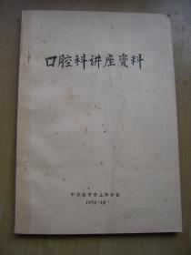 口腔科讲座资料(油印本)**.16开.76年印.【e--9】