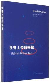 没有上帝的宗教