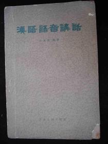 1959年大跃进时期出版的--语言工具书---【【汉语语音讲话】】---少见