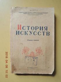 俄文书 艺术史NCTOPNRNCKYCCTB