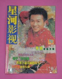 星河影视(2000年3月号 总72期)