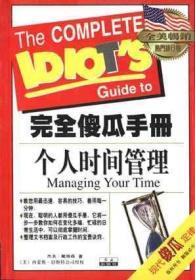 个人时间管理--完全傻瓜手册(5)