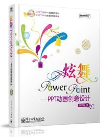炫舞PowerPoint:PPT动画创意设计(配送光盘一张)