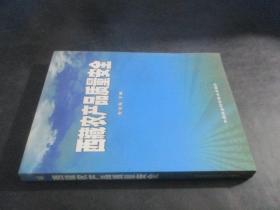 西藏农产品质量安全