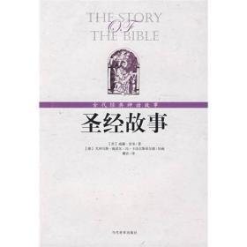 正版za-9787509005354-圣经故事