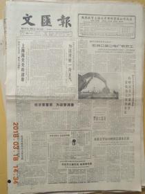 文汇报1988.6.30共四版