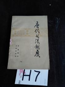 唐代司法制度:唐六典选注 作者 : 汪潜编注