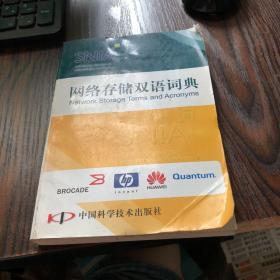 网络存储双语词典
