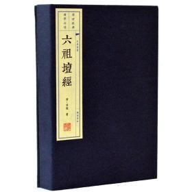 六祖坛经(一函二册) 广陵书社线装书 佛教 佛经