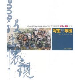 江西美术出版社有限责任公司生与草图 陈红卫,寇贞卫 9787807498674