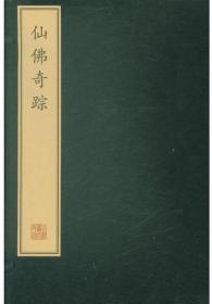 珍稀古籍丛刊--仙佛奇踪(全一函八册)线装