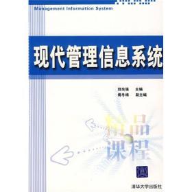 现代管理信息系统