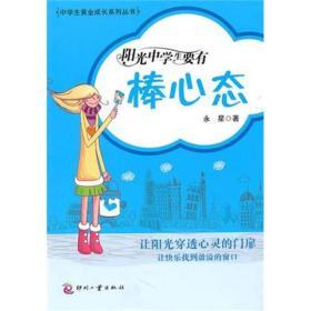 中学生黄金成长系列丛书:阳光中学生要有棒心态