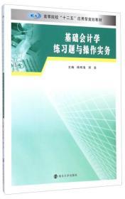 """基础会计学练习题与操作实务/高等院校""""十二五""""应用型规划教材"""