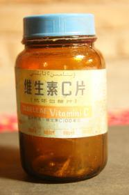 维生素C片药瓶【空瓶】